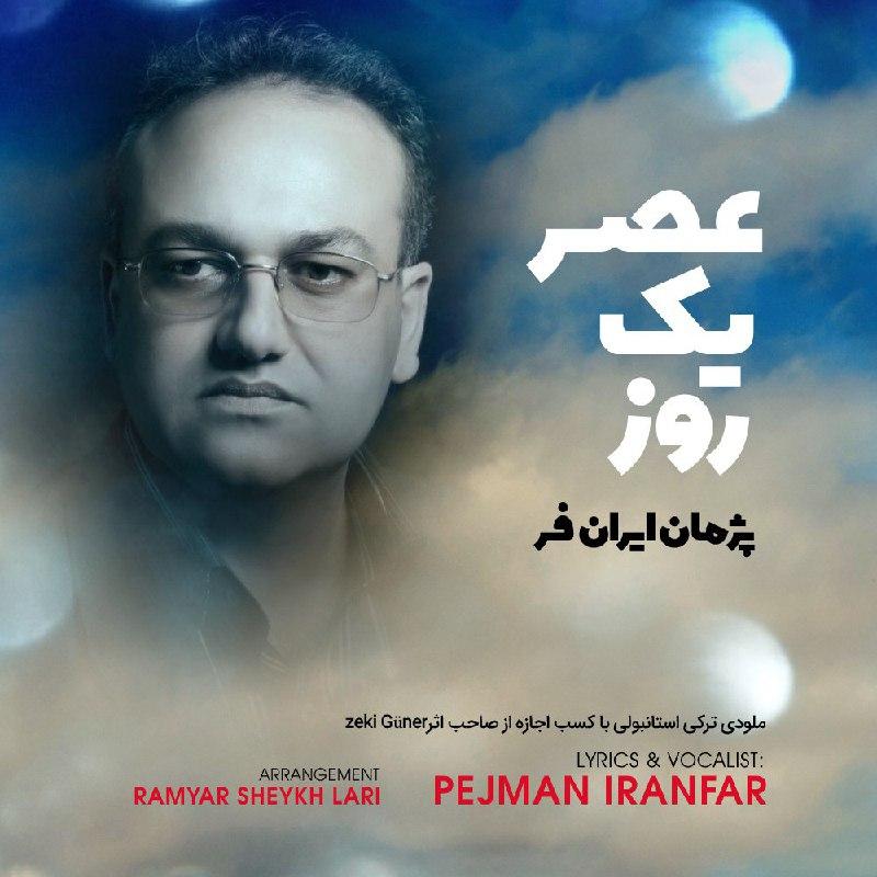 دانلود آهنگ جدید پژمان ایران فر عصر یک روز