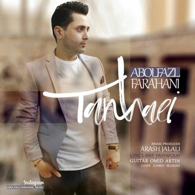 دانلود آهنگ جدید ابولفضل فراهانی تنهایی