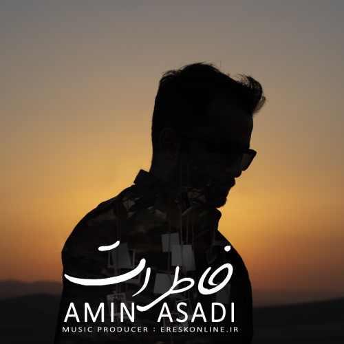 دانلود آهنگ جدید امین اسدی خاطرات