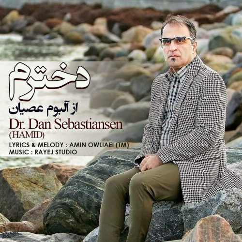 دانلود آهنگ جدید دکتر دن سباستینسن دخترم
