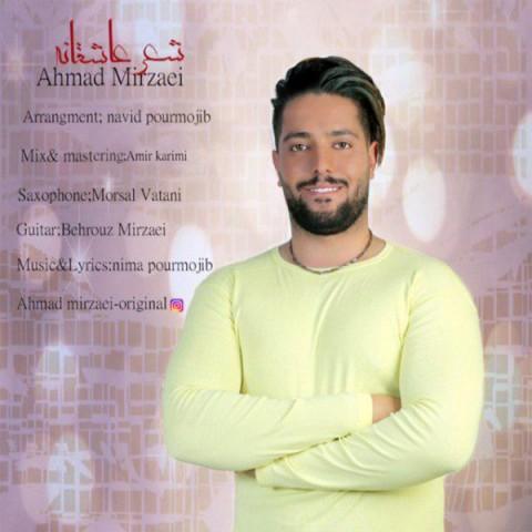 دانلود آهنگ جدید احمد میرزایی شعر عاشقانه