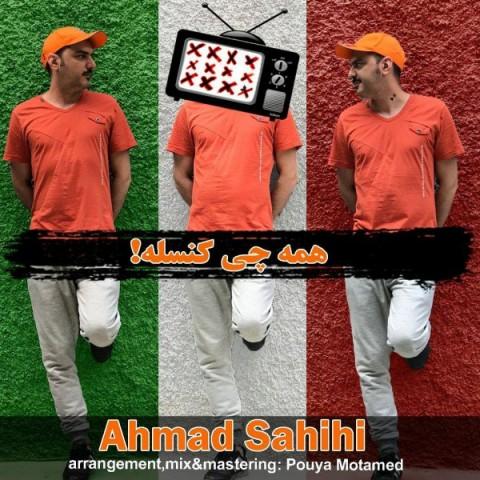 دانلود آهنگ جدید احمد صحیحی همه چی کنسله