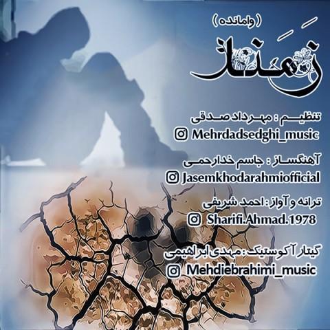 دانلود آهنگ جدید احمد شریفی زمند