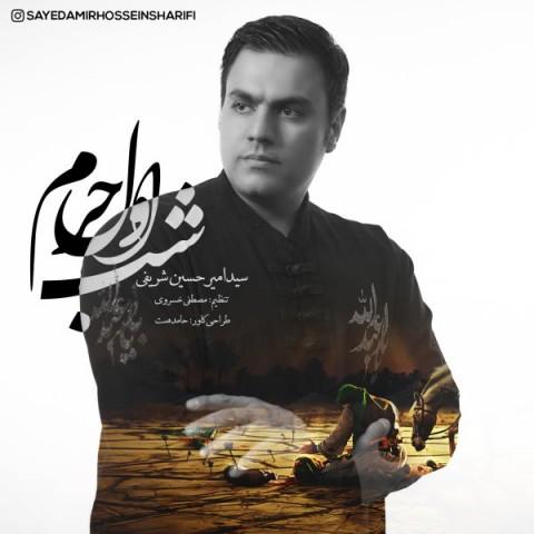 دانلود آهنگ جدید امیر حسین شریفی شب اول حرم