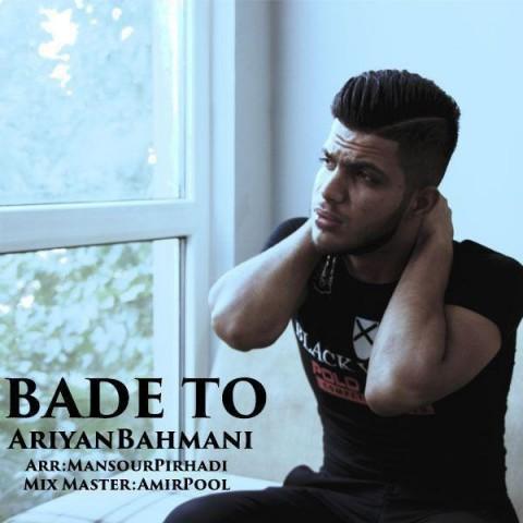 دانلود آهنگ جدید آرین بهمنی بعد تو