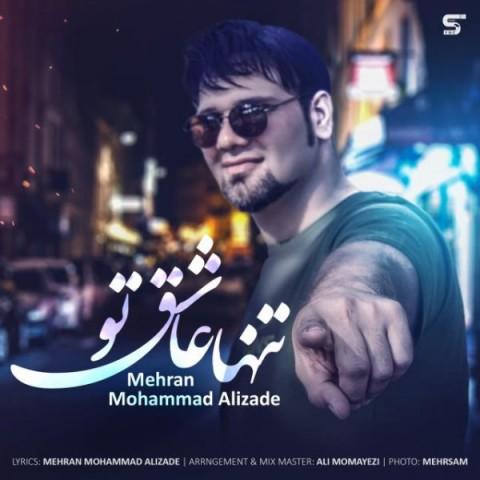 دانلود آهنگ جدید مهران محمدعلیزاده تنها عاشق تو
