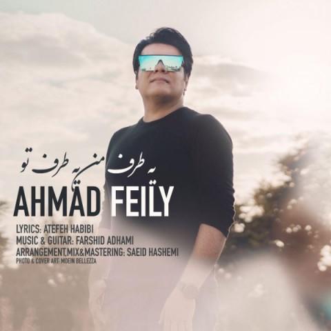 دانلود آهنگ جدید احمد فیلی یه طرف من یه طرف تو