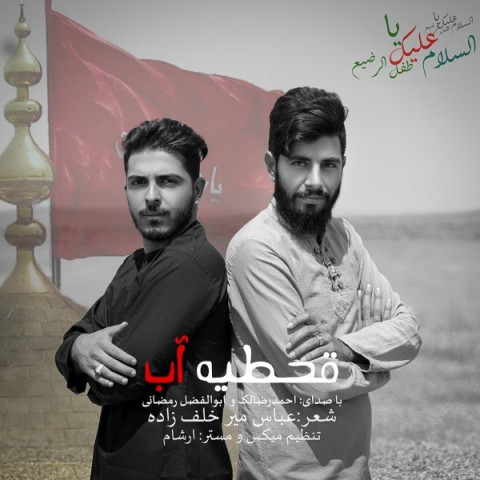 دانلود آهنگ جدید احمدرضا لک و ابوالفضل رمضانی قحطیه آب