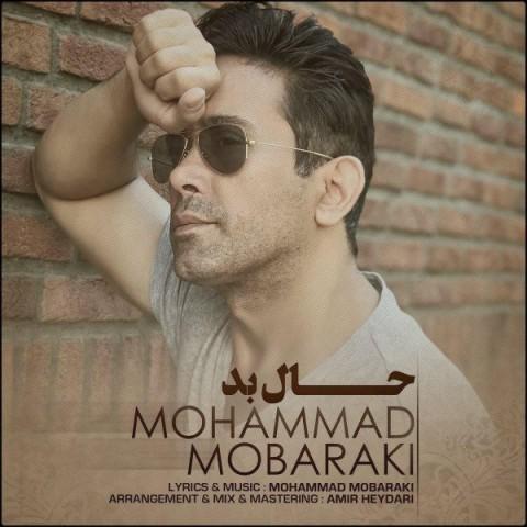 دانلود آهنگ جدید محمد مبارکی حال بد
