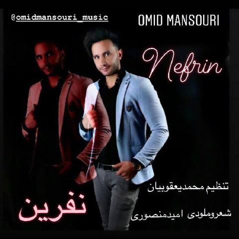 دانلود آهنگ جدید امید منصوری نفرین
