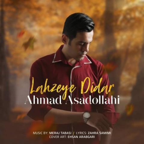 دانلود آهنگ جدید احمد اسدالهی لحظه دیدار