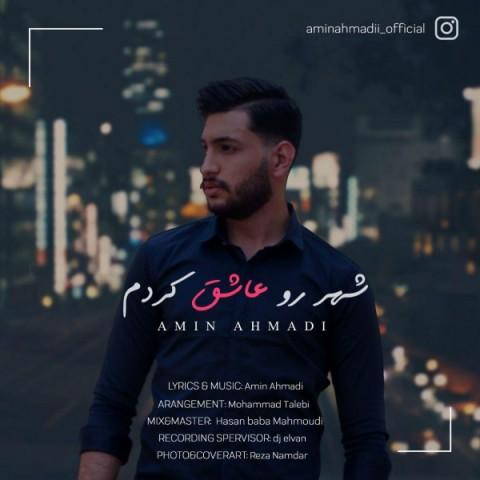 دانلود آهنگ جدید امین احمدی شهر رو عاشق کردم