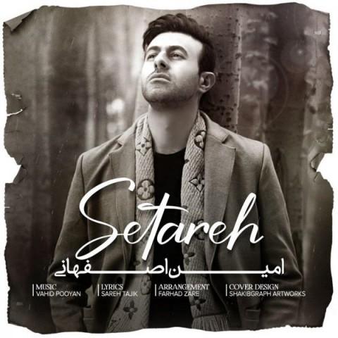دانلود آهنگ جدید امین اصفهانی ستاره