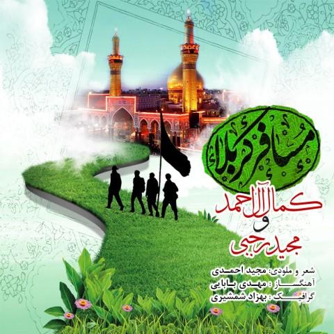 دانلود آهنگ جدید کمال آل احمد و مجید رجبی مسافر کربلا