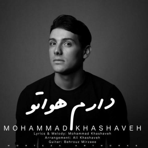 دانلود آهنگ جدید محمد خشاوه دارم هواتو