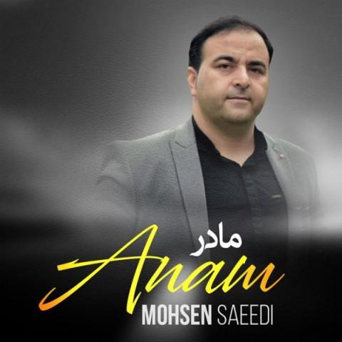 دانلود آهنگ جدید محسن سعیدی مادر