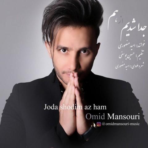 دانلود آهنگ جدید امید منصوری جدا شدیم از هم