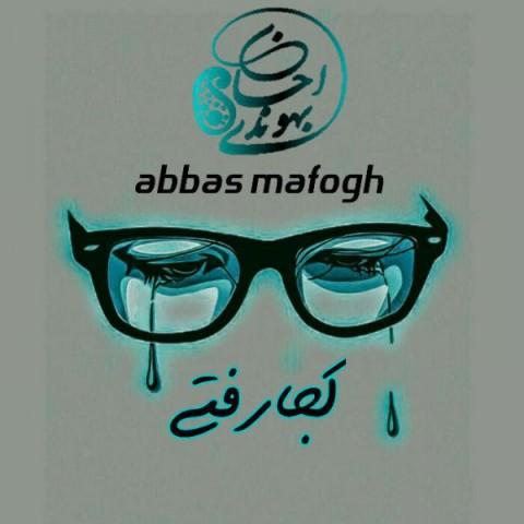 دانلود آهنگ جدید احسان بهوندی و عباس مافوق کجا رفتی
