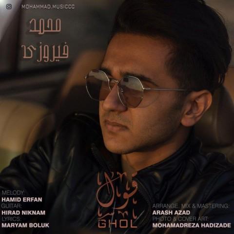 دانلود آهنگ جدید محمد فیروزی قول