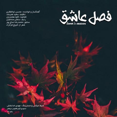 دانلود آهنگ جدید محسن ذوالفقاری فصل عاشق