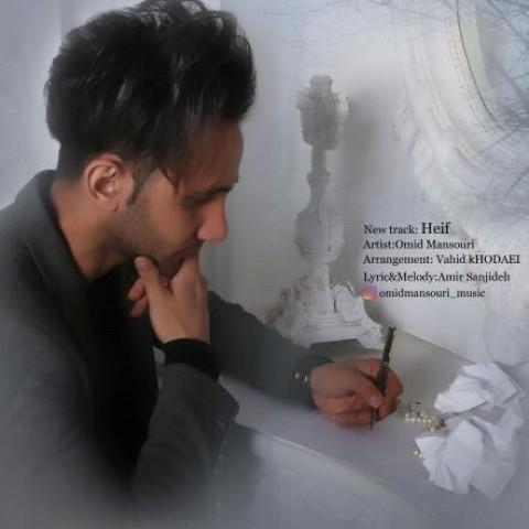 دانلود آهنگ جدید امید منصوری حیف