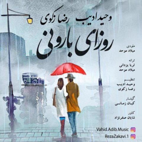 دانلود آهنگ جدید وحید ادیب و رضا زکوی روزای بارونی