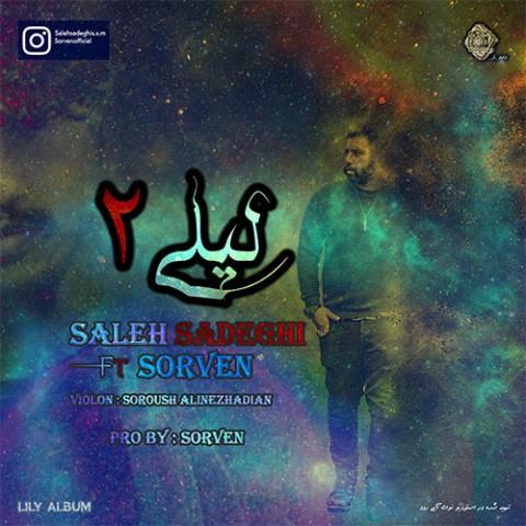 دانلود آهنگ جدید صالح صادقی و سُروِن لیلی