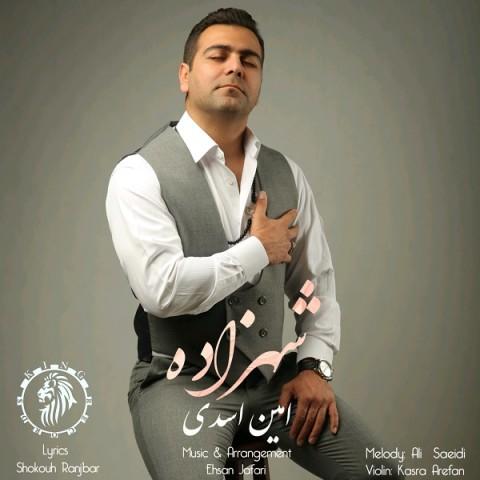 دانلود آهنگ جدید امین اسدی شهزاده