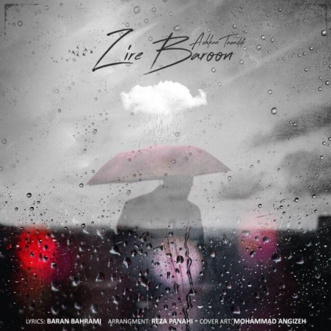 دانلود آهنگ جدید اشکان تصدی زیر بارون