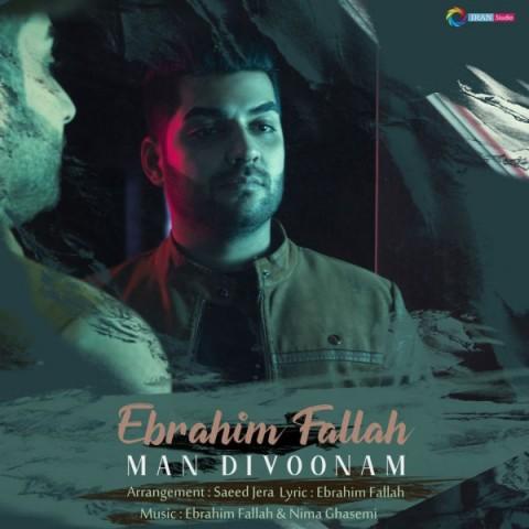 دانلود آهنگ جدید ابراهیم فلاح من دیوونم