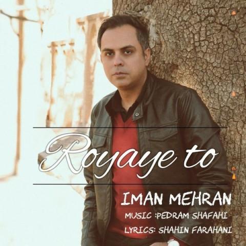 دانلود آهنگ جدید ایمان مهران رویای تو