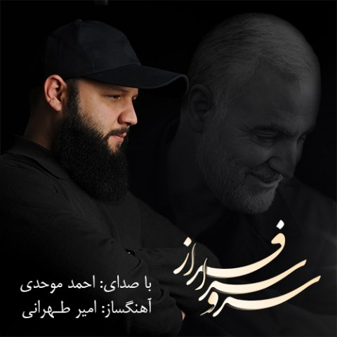 دانلود آهنگ جدید احمد موحدی سرو سر افراز