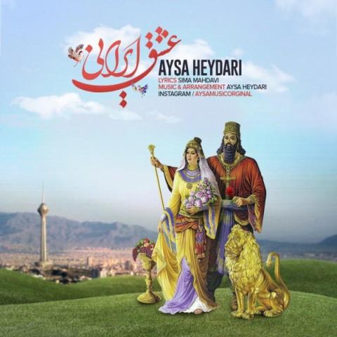 دانلود آهنگ جدید آیسا حیدری عشق ایرانی