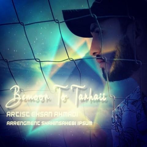 دانلود آهنگ جدید احسان احمدی بمون تو تنهایی