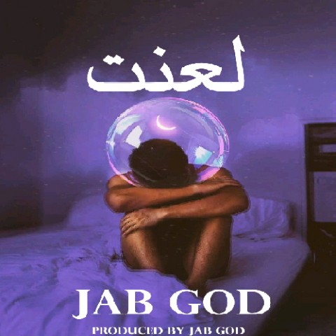 دانلود آهنگ جدید Jab God لعنت Jab God - Lanat + متن ترانه لعنت از
