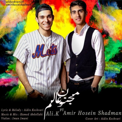 دانلود آهنگ جدید امیرحسین شادمان و Ali.K مجنون عالم Amir Hosein Shadman & Ali.