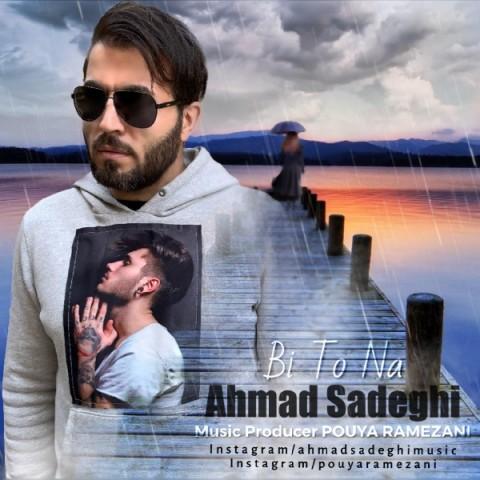 دانلود آهنگ جدید احمد صادقی بی تو نه