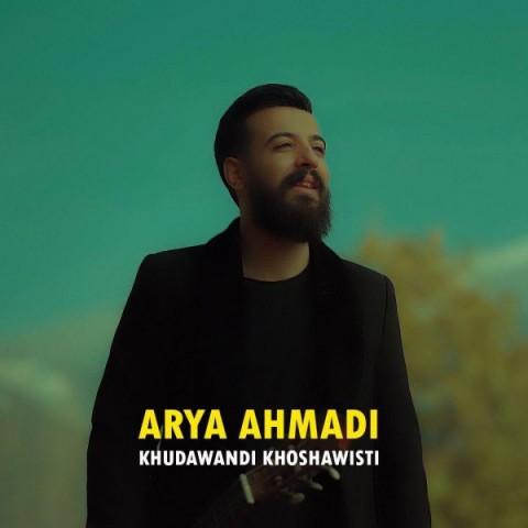 دانلود آهنگ جدید آریا احمدی خوداوەندی خوشە ویستی