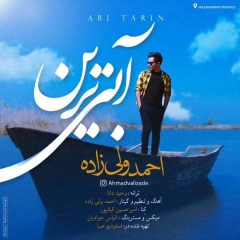 دانلود آهنگ جدید احمد ولی زاده آبی ترین