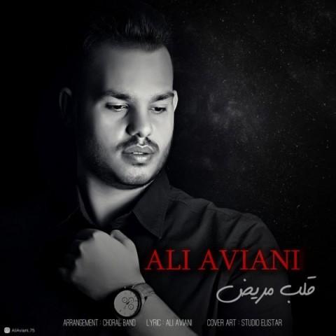 دانلود آهنگ جدید علی آویانی قلب مریض