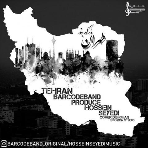 دانلود آهنگ جدید بارکد بند طهران