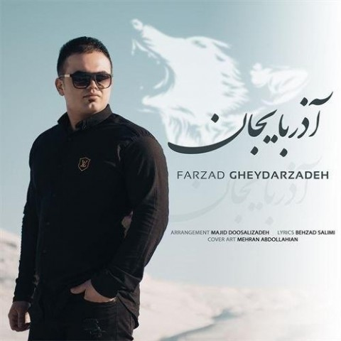 دانلود آهنگ جدید فرزاد قیدارزاده آذربایجان