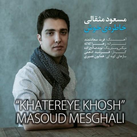 دانلود آهنگ جدید مسعود مثقالی خاطره ی خوش