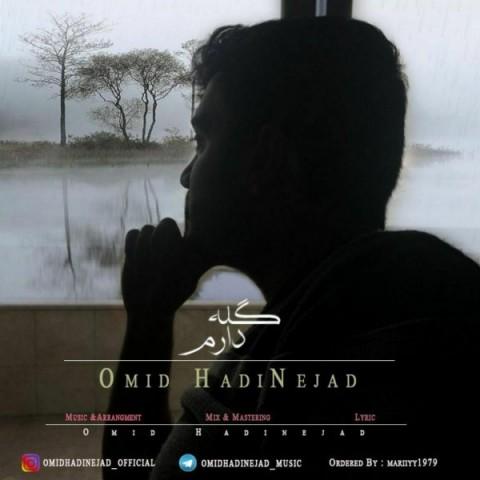 دانلود آهنگ جدید امید هادی نژاد گله دارم