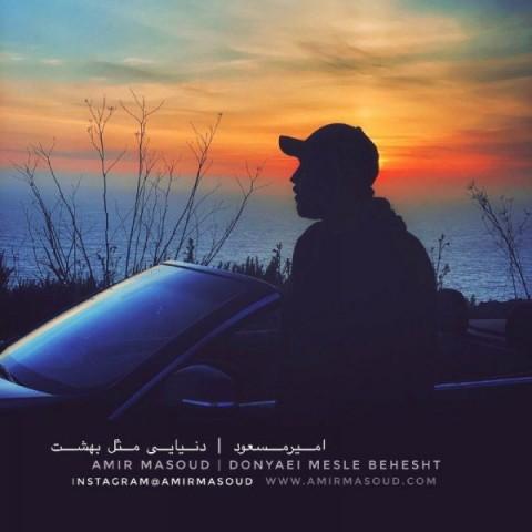 دانلود آهنگ جدید امیر مسعود دنیایی مثل بهشت