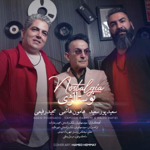 دانلود آهنگ جدید سعید پورسعید، هامون هاشمی و مجید رفیعی نوستالژی Saeid Poursaeid,
