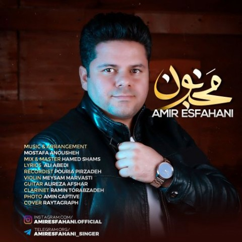 دانلود آهنگ جدید امیر اصفهانی مجنون