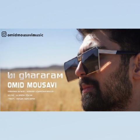 دانلود آهنگ جدید امید موسوی بی قرارم