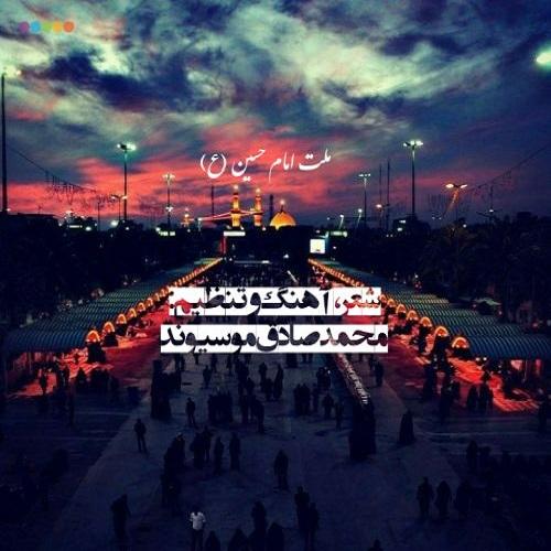 دانلود آهنگ جدید  ملت امام حسین (ع)