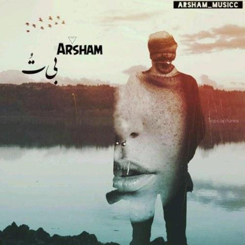 دانلود آهنگ جدید آرشام بی تو
